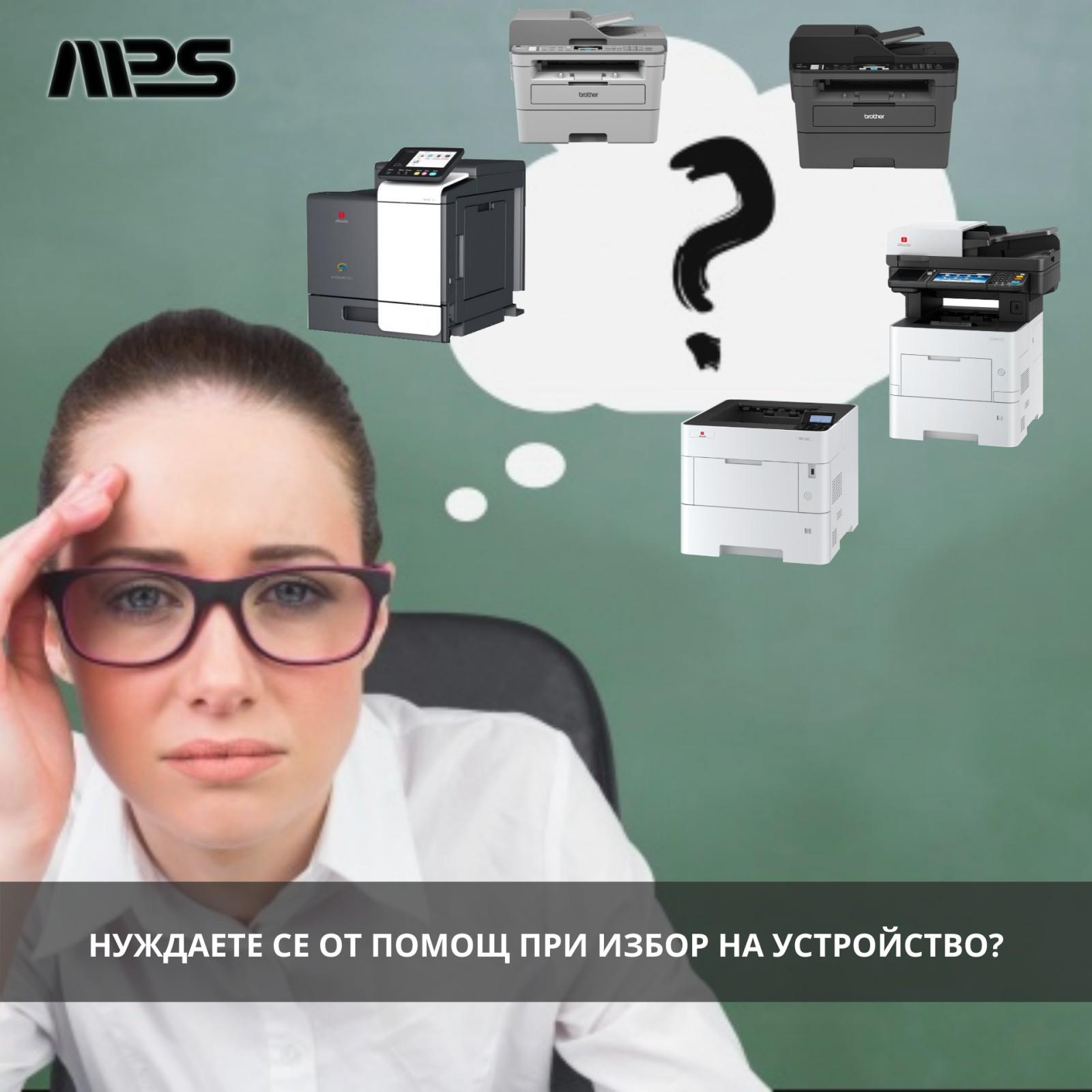 Нуждаете се от помощ при избор на устройство за печат?